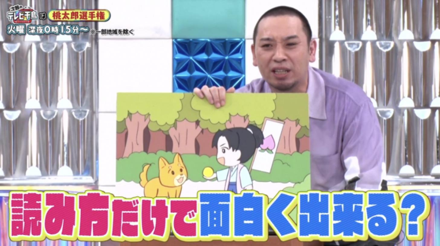 テレビ千鳥(桃太郎選手権)8月18日の無料動画や見逃し配信をフル視聴する方法!