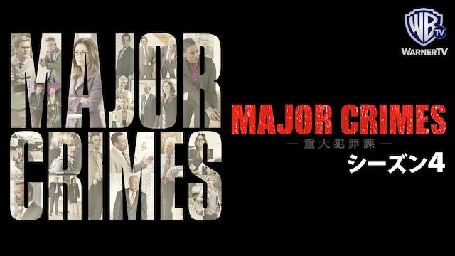海外ドラマ|MAJOR CRIMES 重大犯罪課 シーズン4の動画を無料視聴できる配信サイト