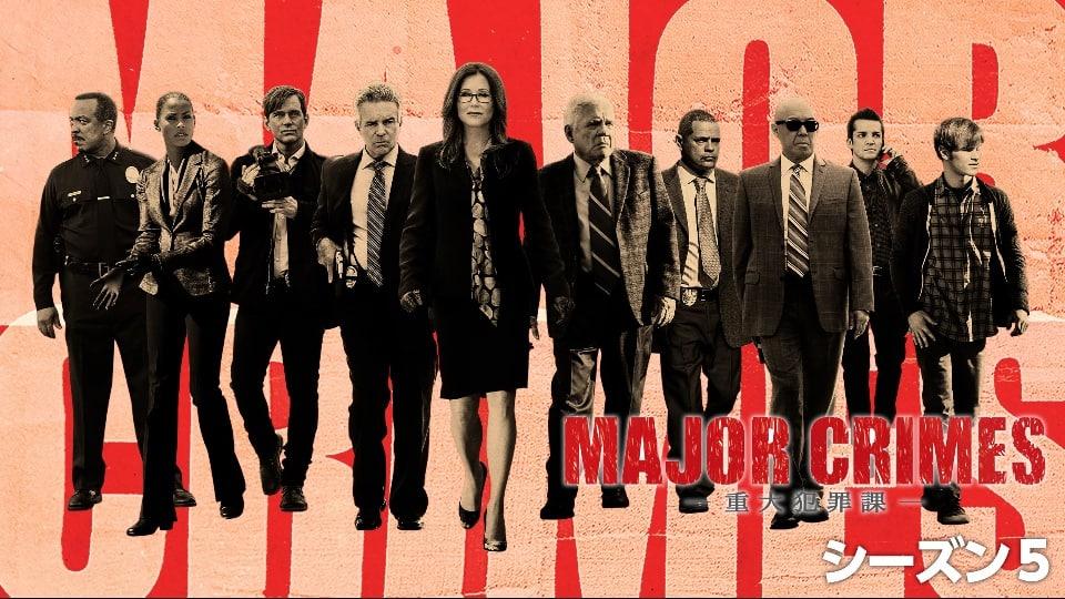 海外ドラマ|MAJOR CRIMES 重大犯罪課 シーズン5の動画を無料視聴できる配信サイト
