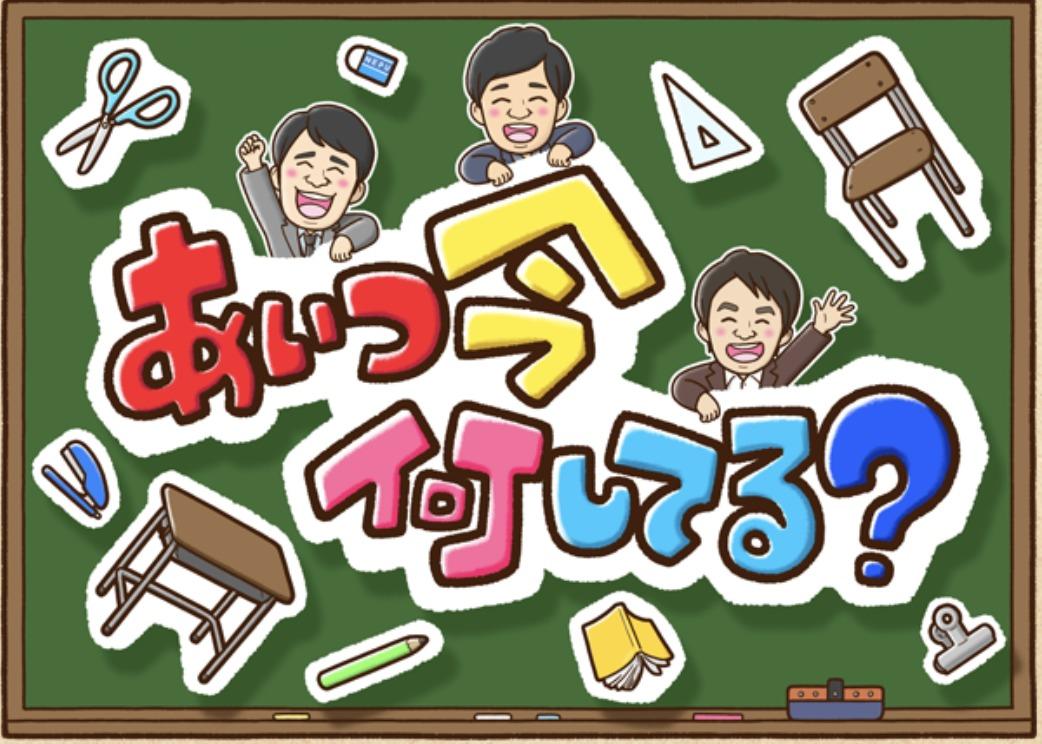 あいつ今なにしてる?(松本まりか)9月9日の無料動画や見逃し配信をフル視聴する方法!