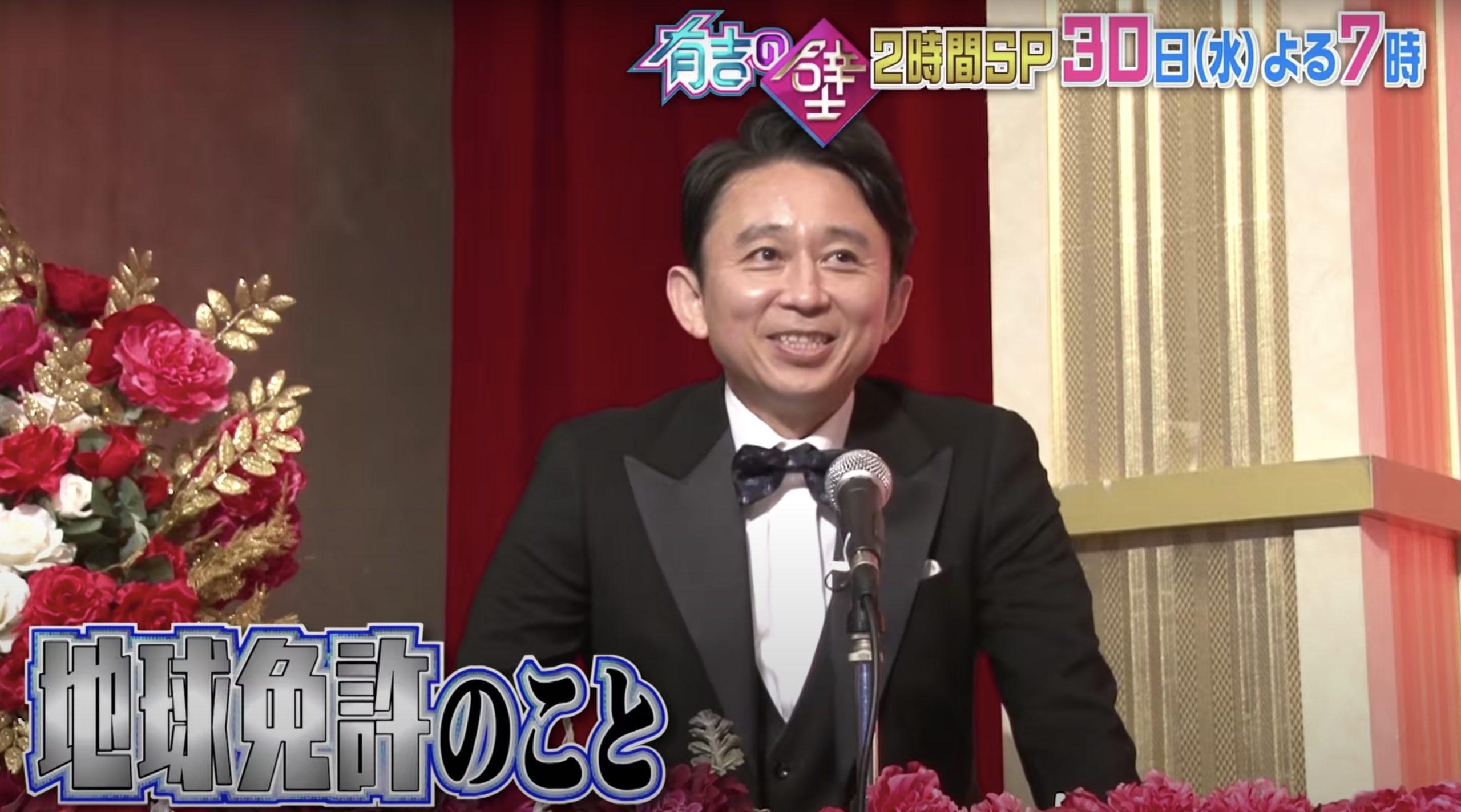 有吉の壁2020秋SP(9月30日)の無料動画や見逃し配信をフル視聴する方法!