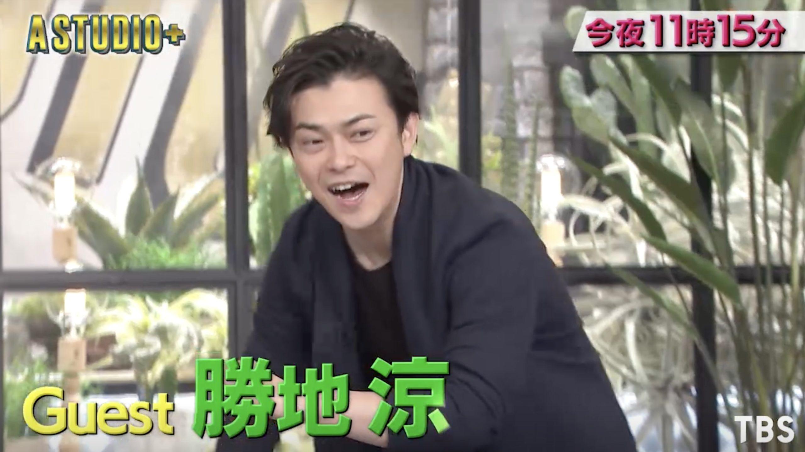 A-Studio+(勝地涼&加藤シゲアキ)9月4日の無料動画や見逃し配信をフル視聴する方法!