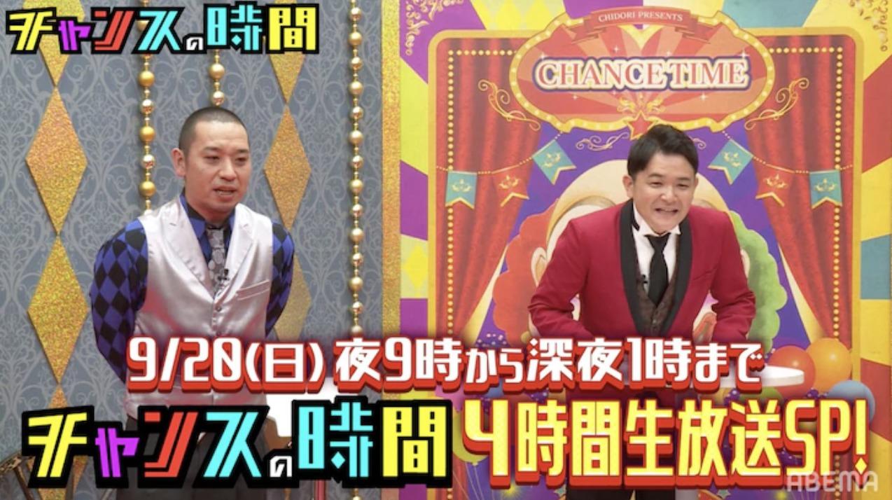 チャンスの時間4時間生放送SP(9月20日)の無料動画や見逃し配信をフル視聴する方法!