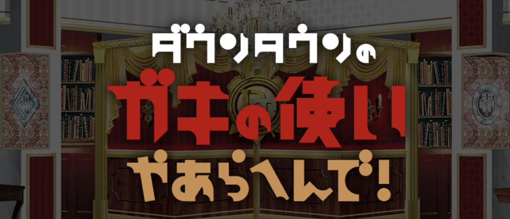 ガキ使(くっきーのハリウッドスター)9月6日の無料動画や見逃し配信をフル視聴する方法!