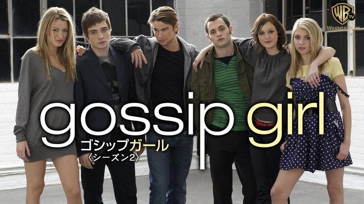 海外ドラマ|ゴシップガール2の動画を無料視聴できる配信サイト