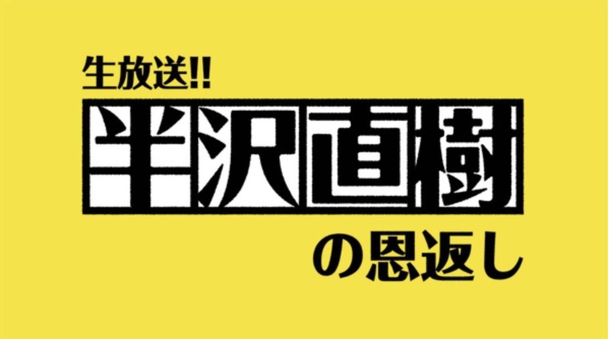 生放送!!半沢直樹の恩返し(9月6日)の無料動画や見逃し配信をフル視聴する方法!