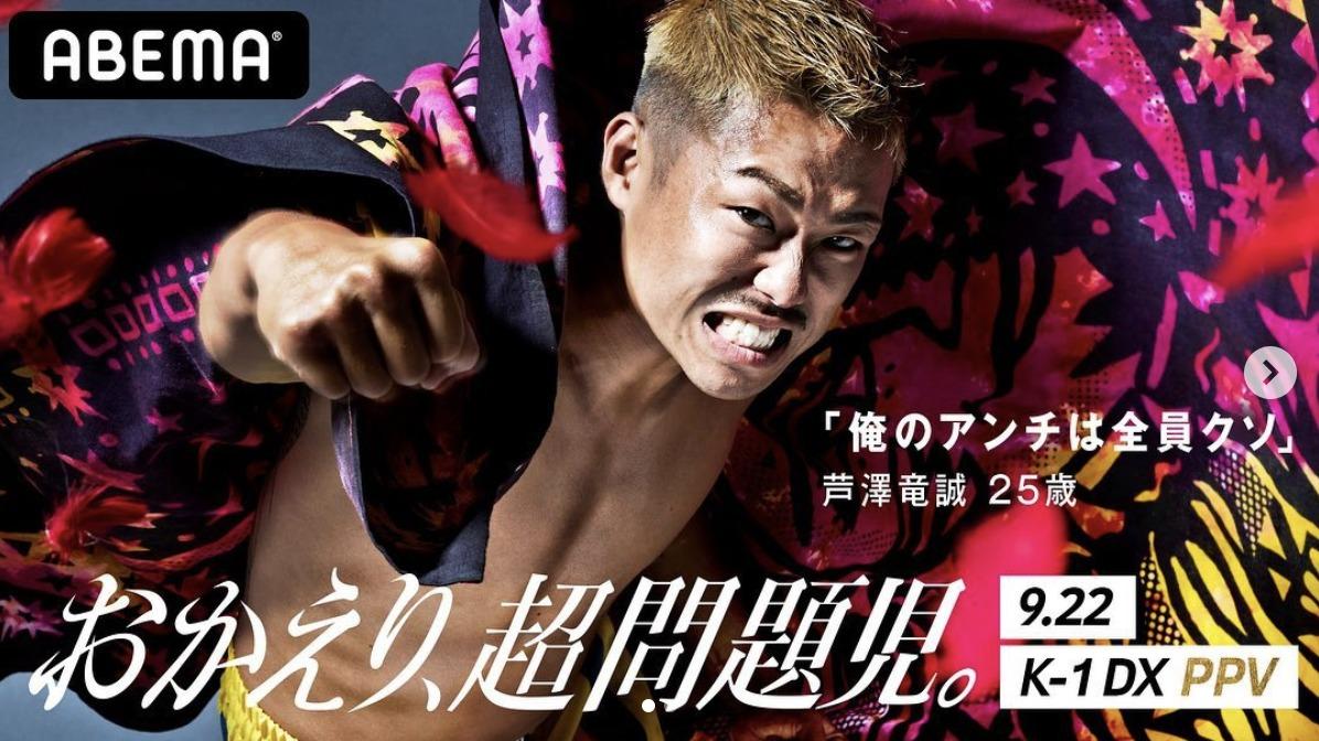 K-1 WORLD GP 2020(芦澤竜誠)9月22日の無料動画や見逃し配信をフル視聴する方法!