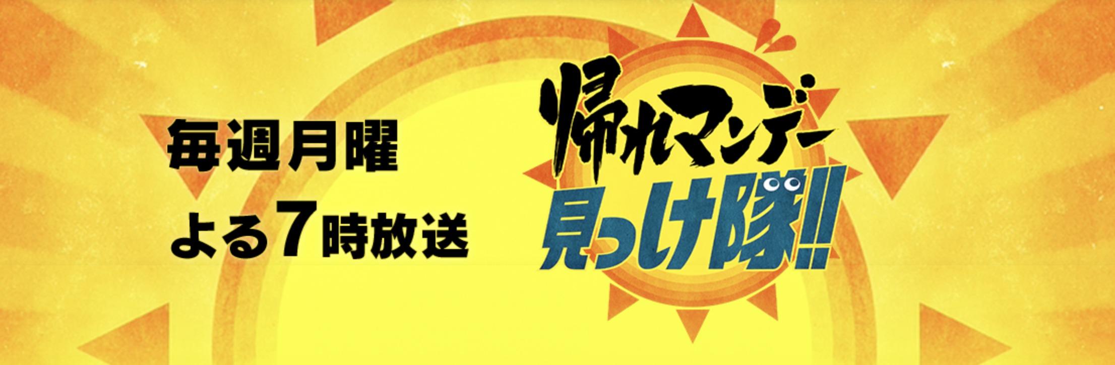 帰れマンデー見っけ隊!!(中居正広)の無料動画や見逃し配信をフル視聴する方法!