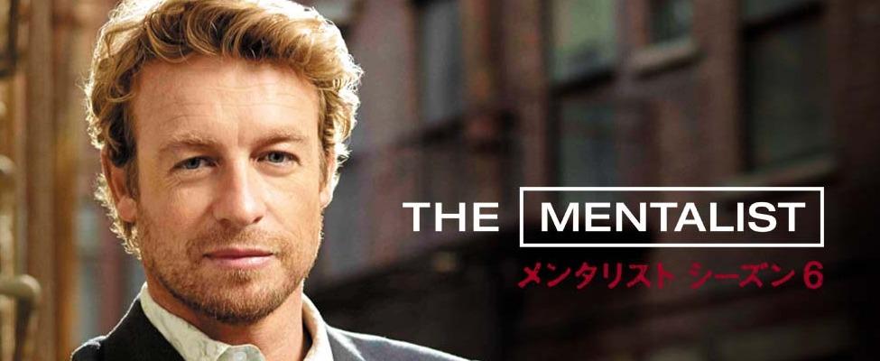 海外ドラマ|THE MENTALIST/メンタリスト6の動画を無料視聴できる配信サイト