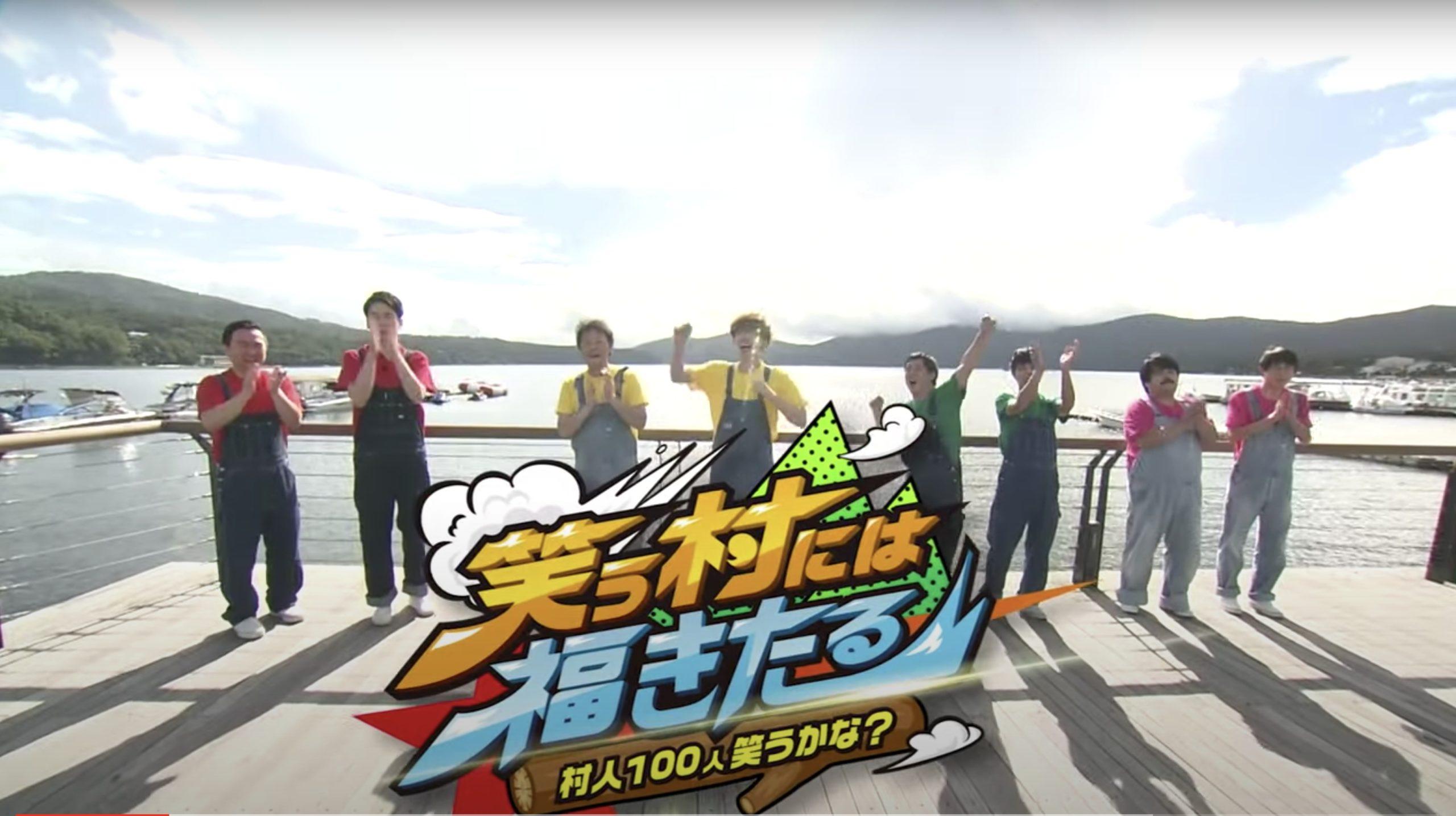 村人100人笑うかな?(9月28日)の無料動画や見逃し配信をフル視聴する方法!