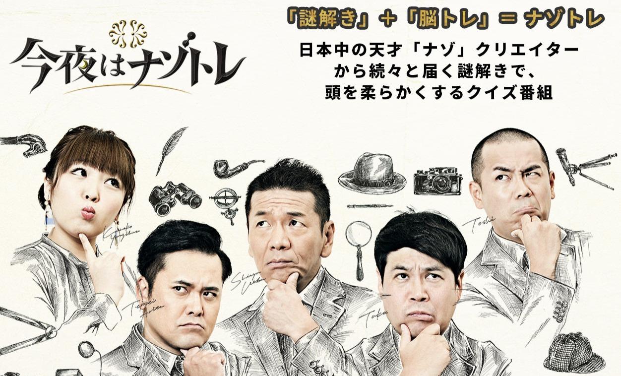 ナゾトレ(佐藤大樹)9月8日の無料動画や見逃し配信をフル視聴する方法!