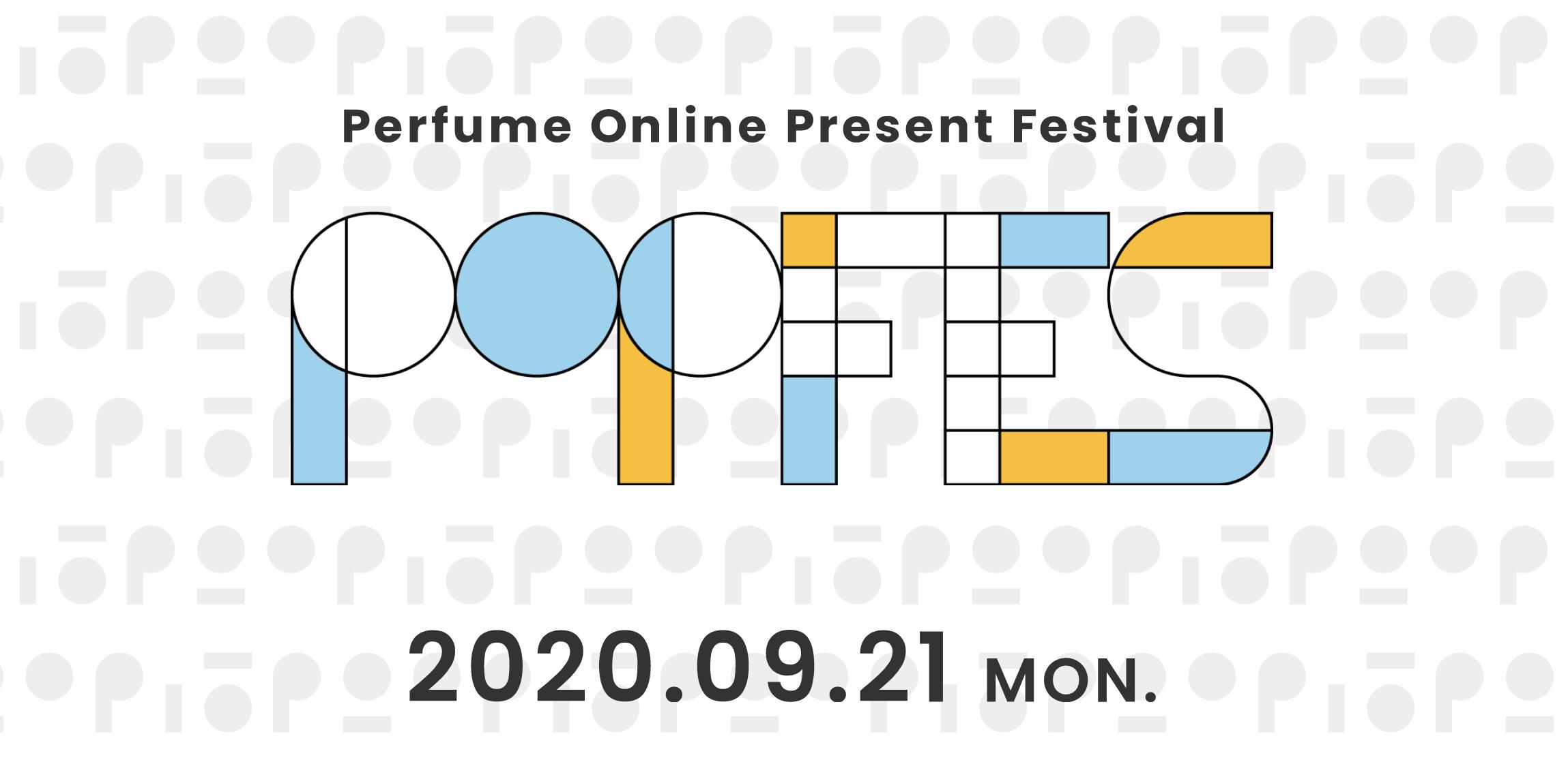 Perfume15周年ライブ(P.O.P)の生中継&見逃し配信が視聴できるサービスを比較!