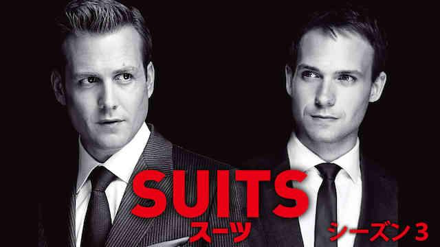 海外ドラマ|SUITS/スーツ シーズン3の動画を無料視聴できる配信サイト