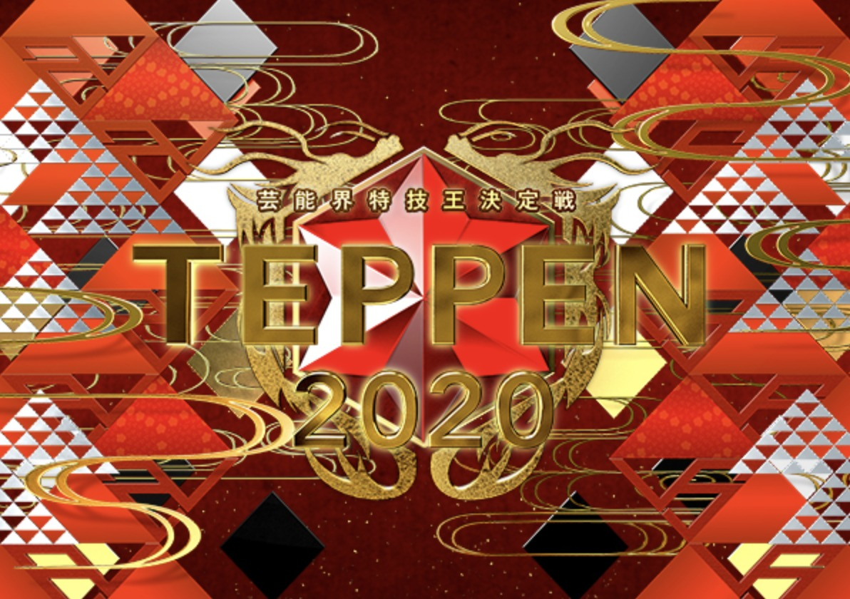 TEPPEN2020秋(9月26日)の無料動画や見逃し配信をフル視聴する方法!