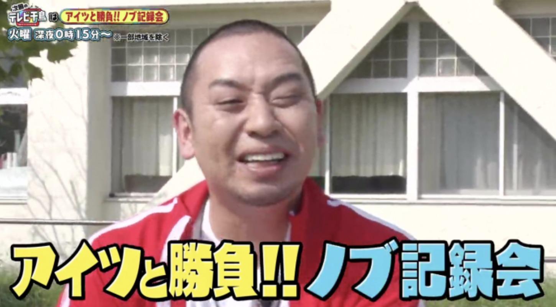 テレビ千鳥(ノブ記録会)9月22日の無料動画や見逃し配信をフル視聴する方法!