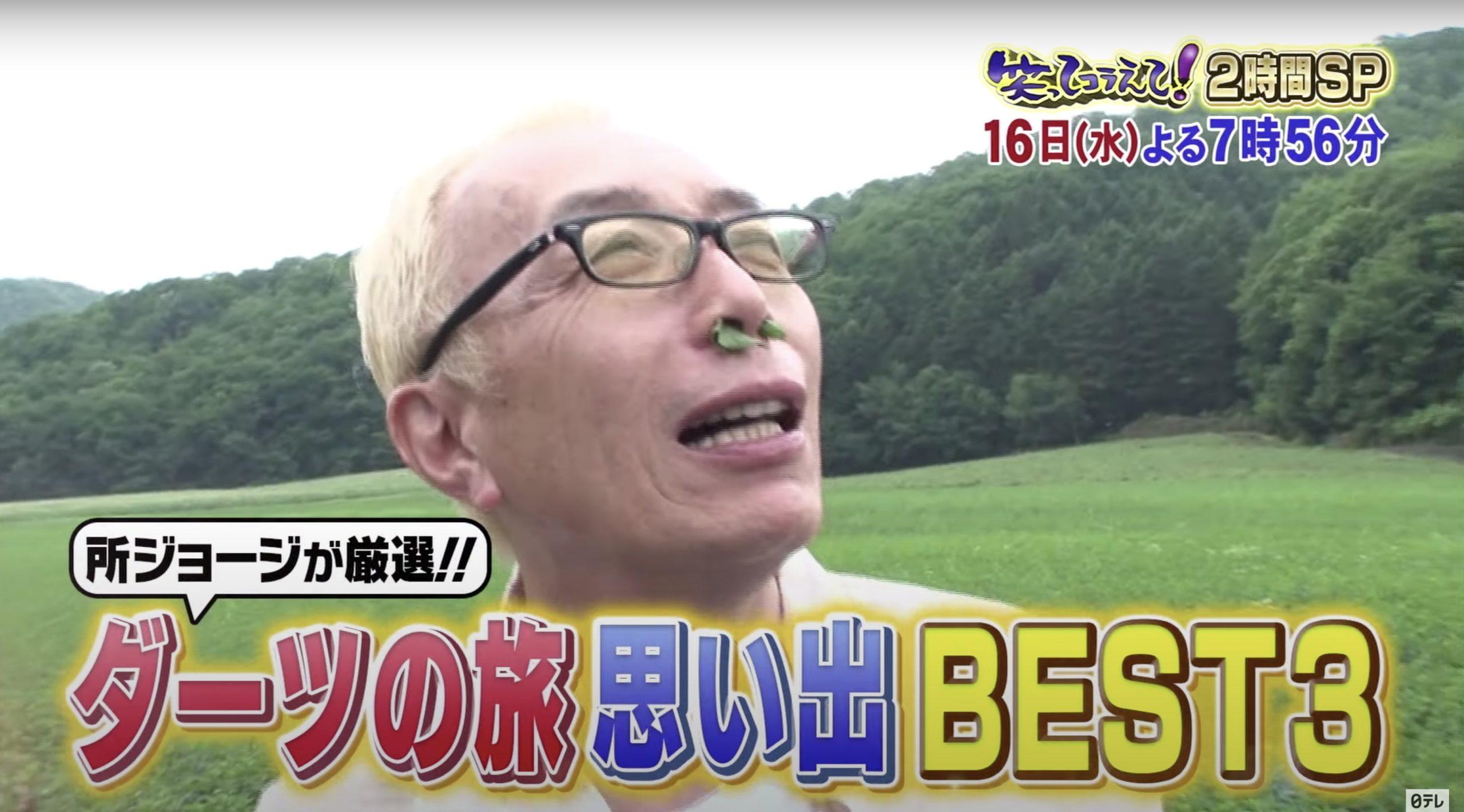 笑ってコラえて!SP(平野紫耀)9月16日放送の無料動画や見逃し配信をフル視聴する方法!