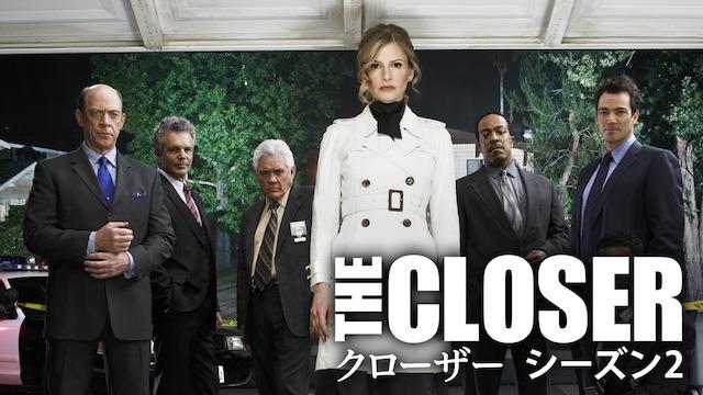 海外ドラマ|CLOSER(クローザー) シーズン2の動画を無料視聴できる配信サイト