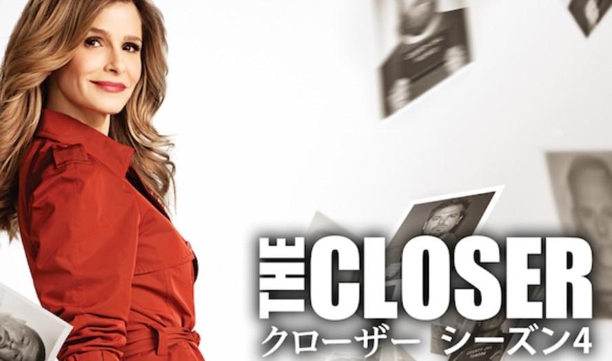 海外ドラマ|CLOSER(クローザー) シーズン4の動画を無料視聴できる配信サイト
