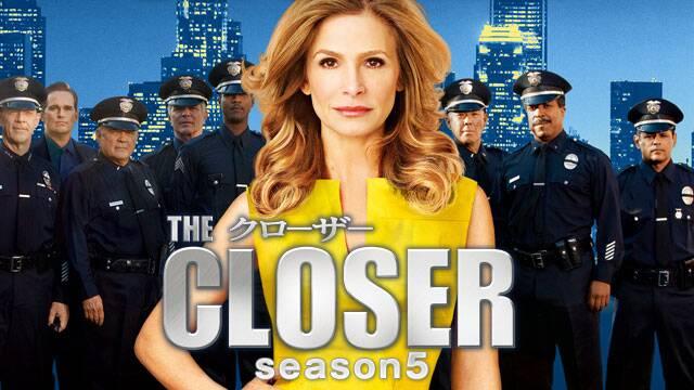 海外ドラマ|CLOSER(クローザー) シーズン5の動画を無料視聴できる配信サイト