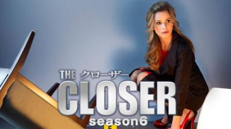 海外ドラマ|CLOSER(クローザー) シーズン6の動画を無料視聴できる配信サイト