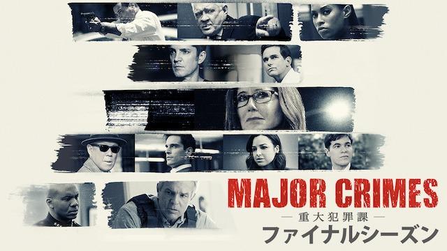 海外ドラマ|MAJOR CRIMES 重大犯罪課 シーズン6の動画を無料視聴できる配信サイト