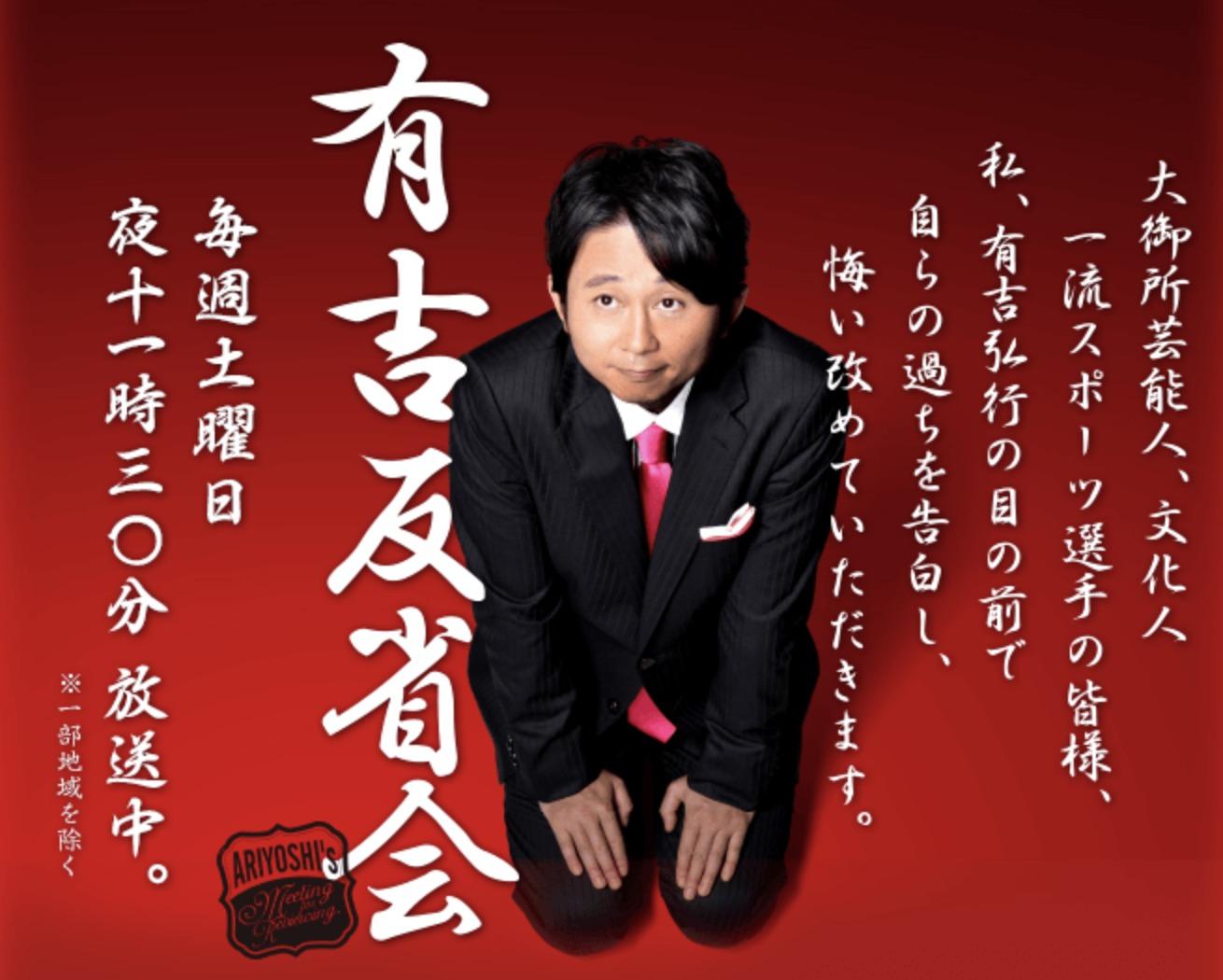 有吉大反省会(ピンク・レディー)10月3日の無料動画や見逃し配信をフル視聴する方法!
