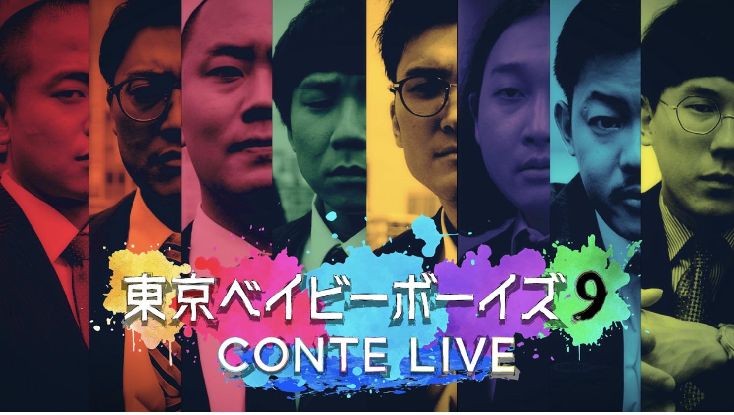 東京BABYBOYS9(10月10日)の無料動画や見逃し配信をフル視聴する方法!
