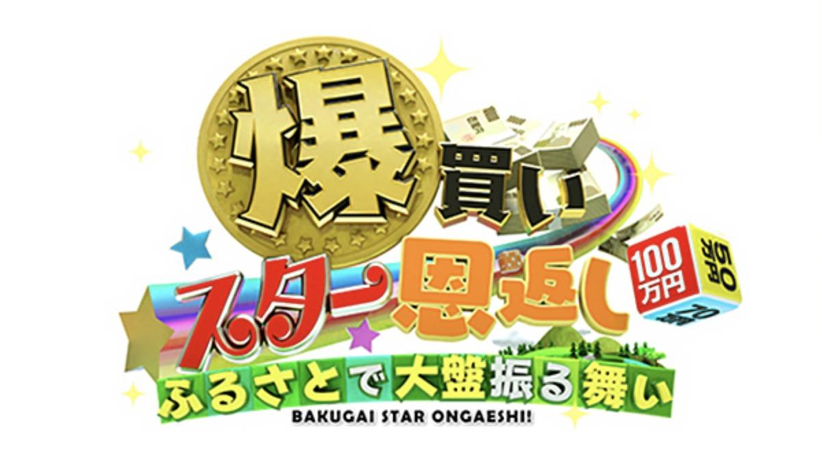 爆買いスター恩返し(GACKT)10月3日の無料動画や見逃し配信をフル視聴する方法!