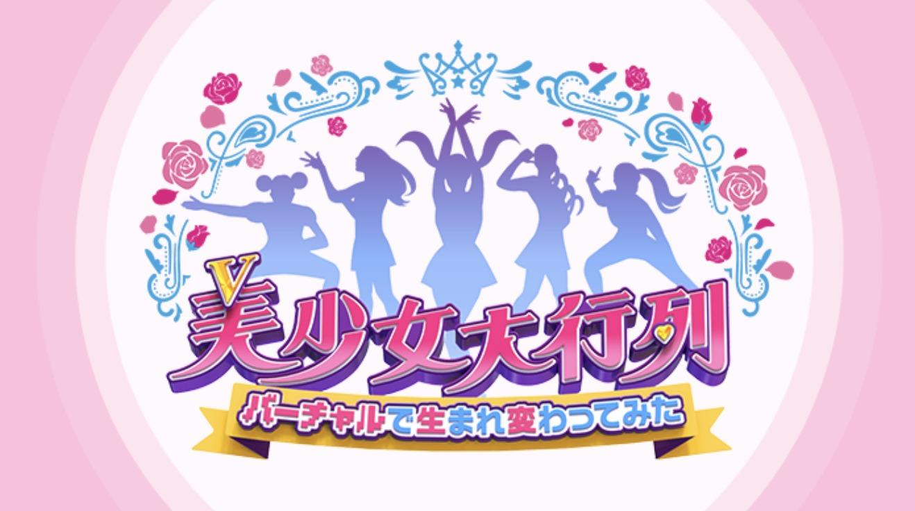 美少女大行列(桜井日奈子)10月24日の無料動画や見逃し配信をフル視聴する方法!