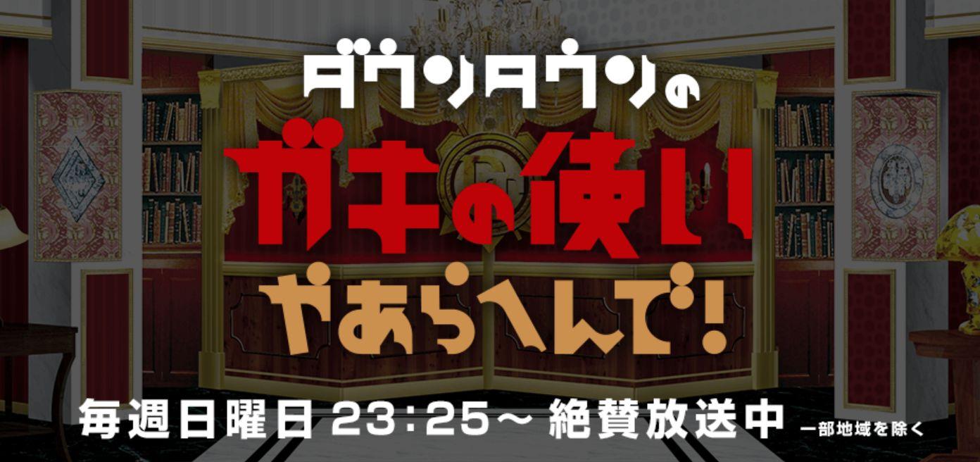 ガキ使(指サバゲー合戦)11月1日の無料動画や見逃し配信をフル視聴する方法!