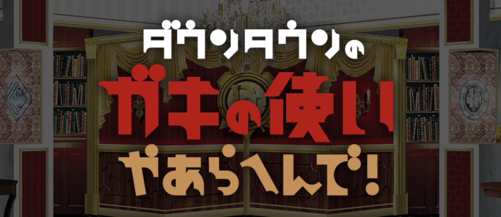 ガキ使(8歳なりきり)10月4日の無料動画や見逃し配信をフル視聴する方法!