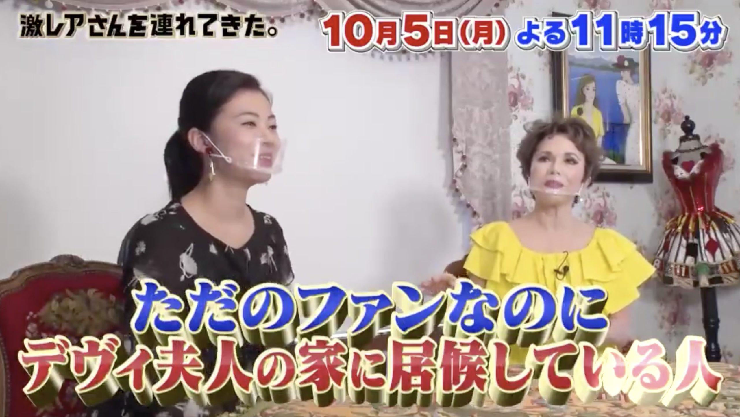 激レアさん(加藤万里奈)10月5日の無料動画や見逃し配信をフル視聴する方法!