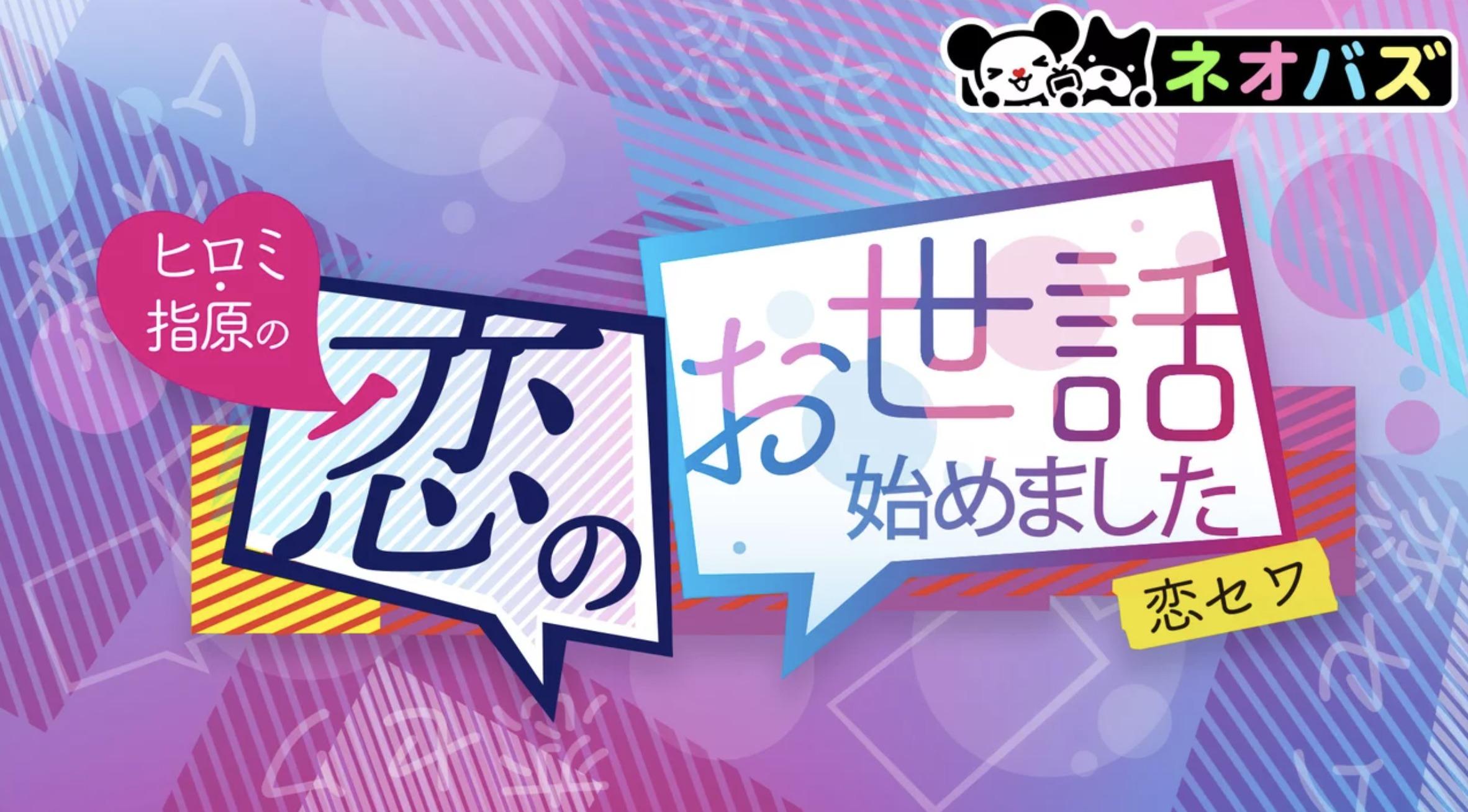 ヒロミ・指原の恋のお世話始めました(恋セワ)10月29日の無料動画や見逃し配信をフル視聴する方法!