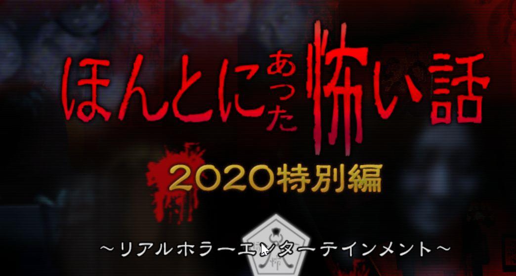 テレビ 話 2020 怖い