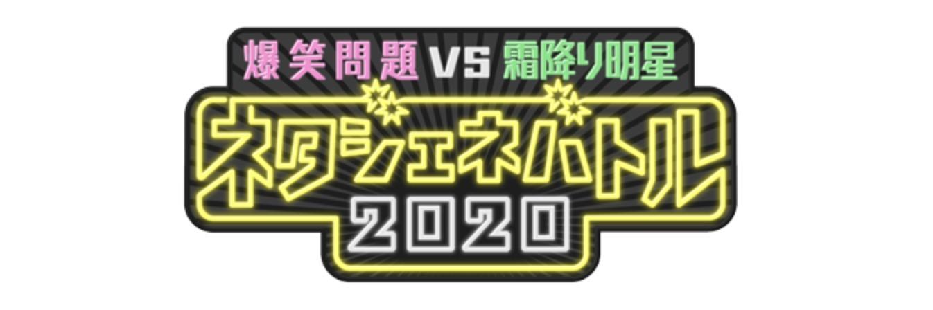 ネタジェネバトル2020秋の陣10月10日の無料動画や見逃し配信をフル視聴する方法!