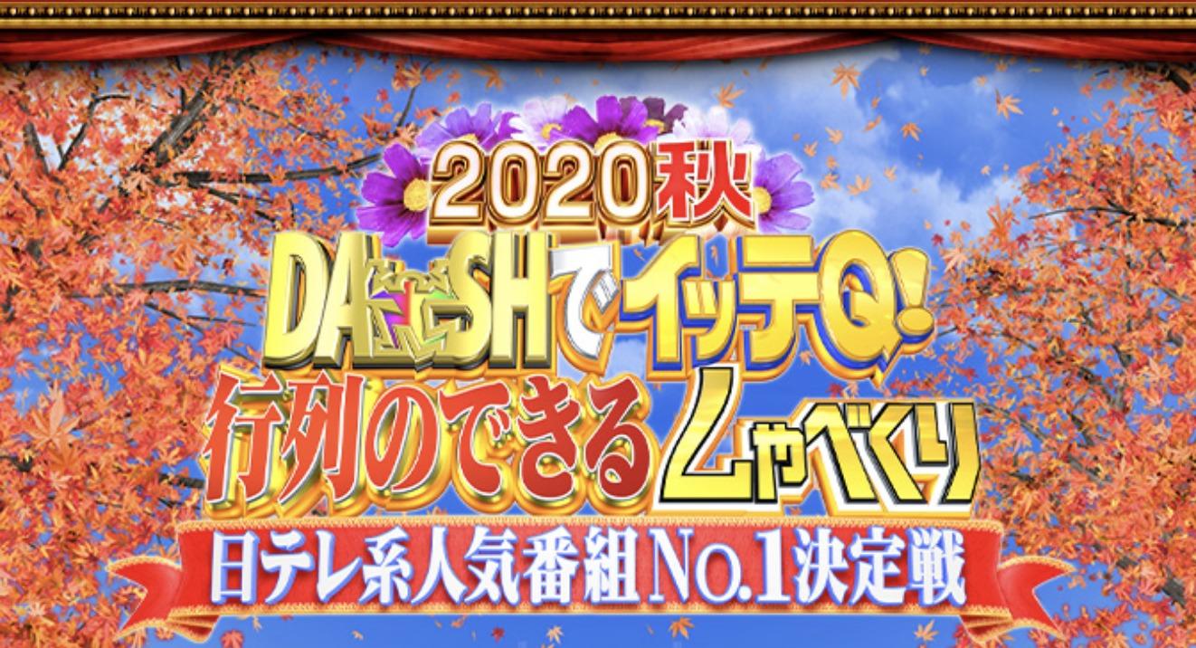 人気番組No.1決定戦2020(10月4日)の無料動画や見逃し配信をフル視聴する方法!