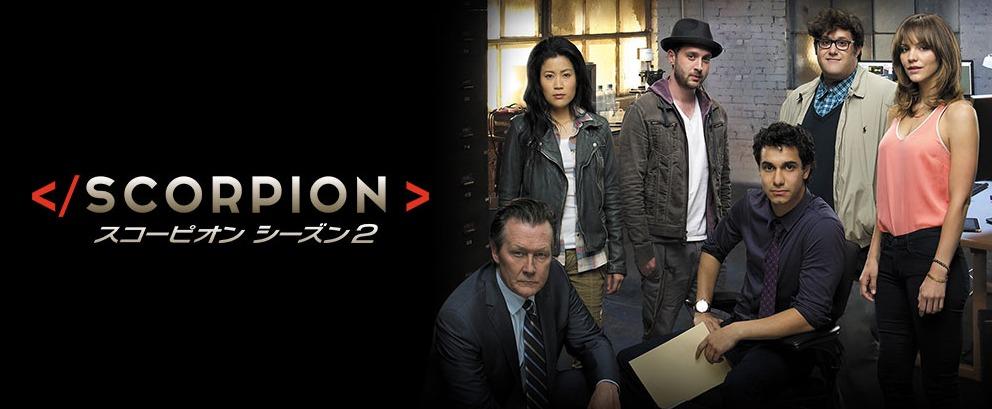 海外ドラマ|SCORPION/スコーピオン2の動画を無料視聴できる配信サイト