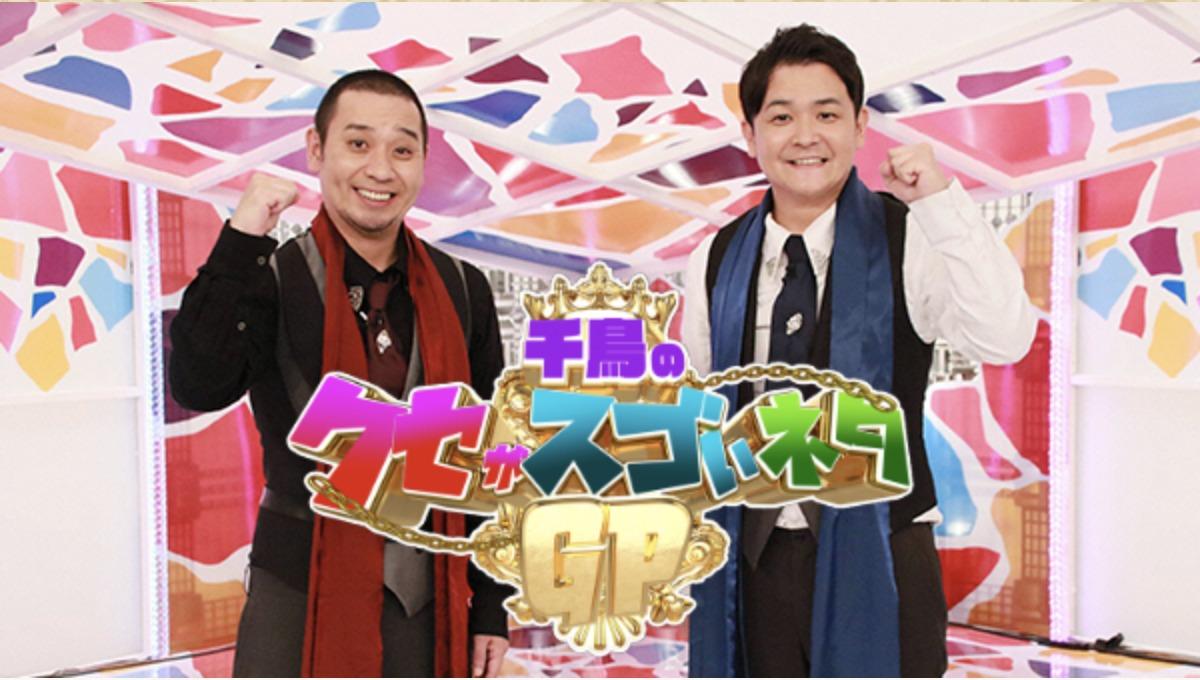 千鳥のクセがスゴいネタGP(10月15日)の無料動画や見逃し配信をフル視聴する方法!