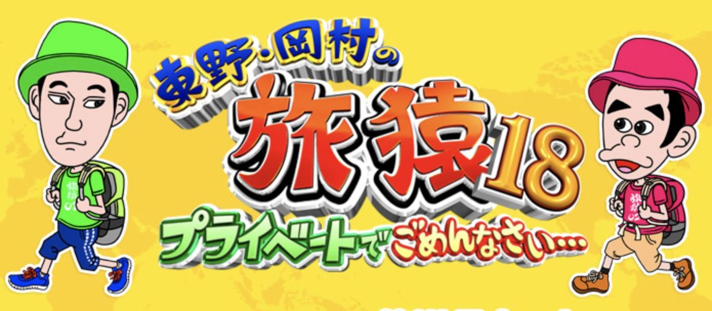 旅猿18(10月8日)の無料動画や見逃し配信をフル視聴する方法!