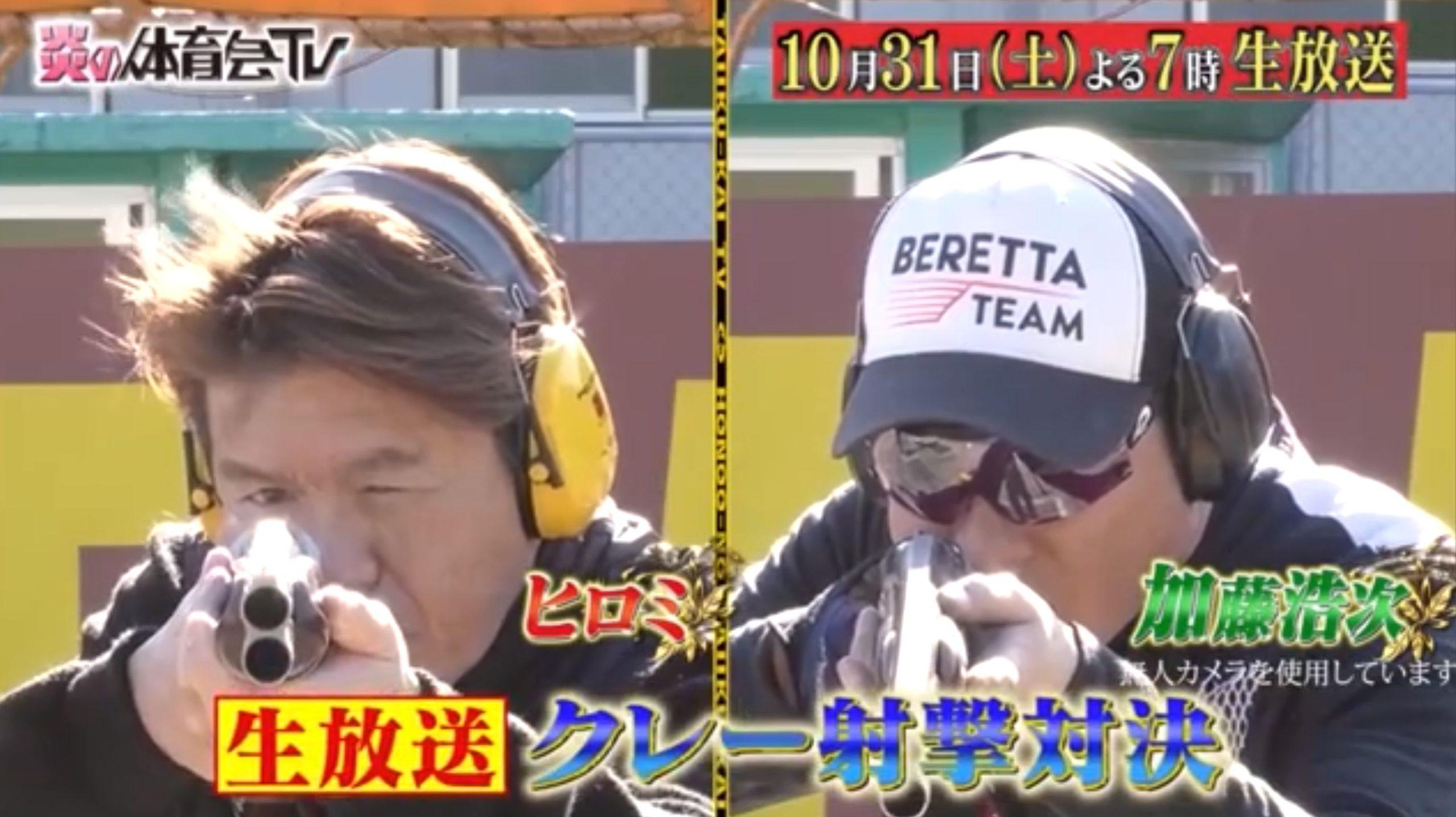 炎の体育会TV(クレー射撃生放送)10月31日の無料動画や見逃し配信をフル視聴する方法!