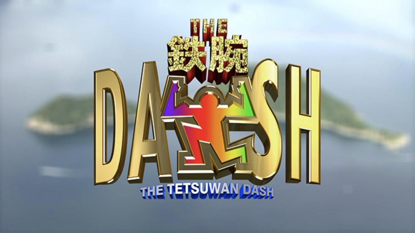 ザ!鉄腕!DASH!!(森本慎太郎)10月25日の無料動画や見逃し配信をフル視聴する方法!