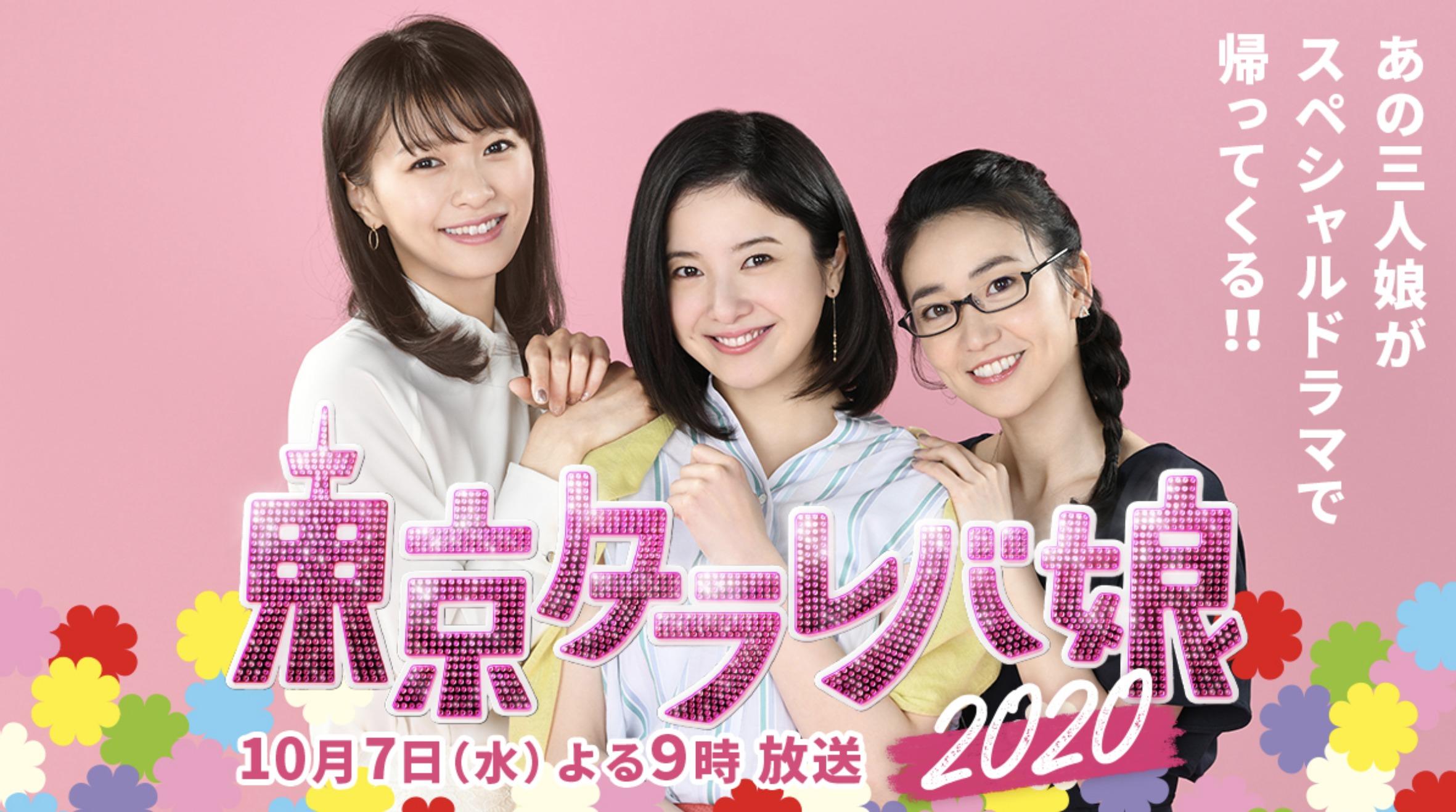 東京タラレバ娘2020の無料動画や見逃し配信をフル視聴する方法!