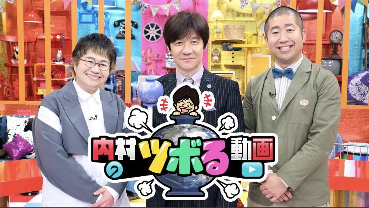 内村のツボる動画(10月13日)の無料動画や見逃し配信をフル視聴する方法!