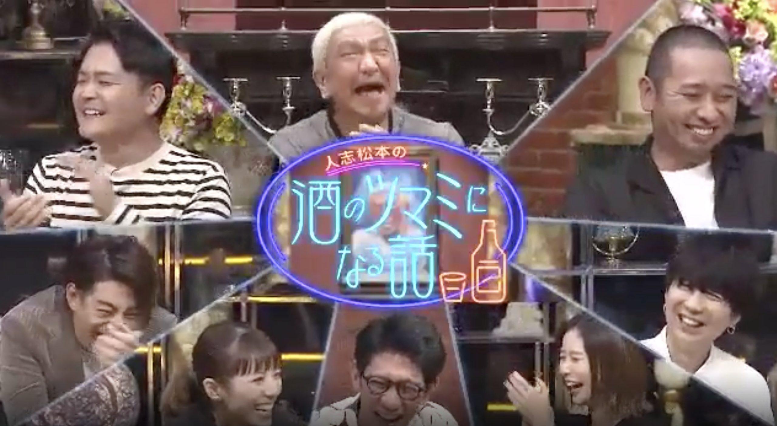 酒のツマミになる話(三浦翔平&川谷絵音)10月16日の無料動画や見逃し配信をフル視聴する方法!