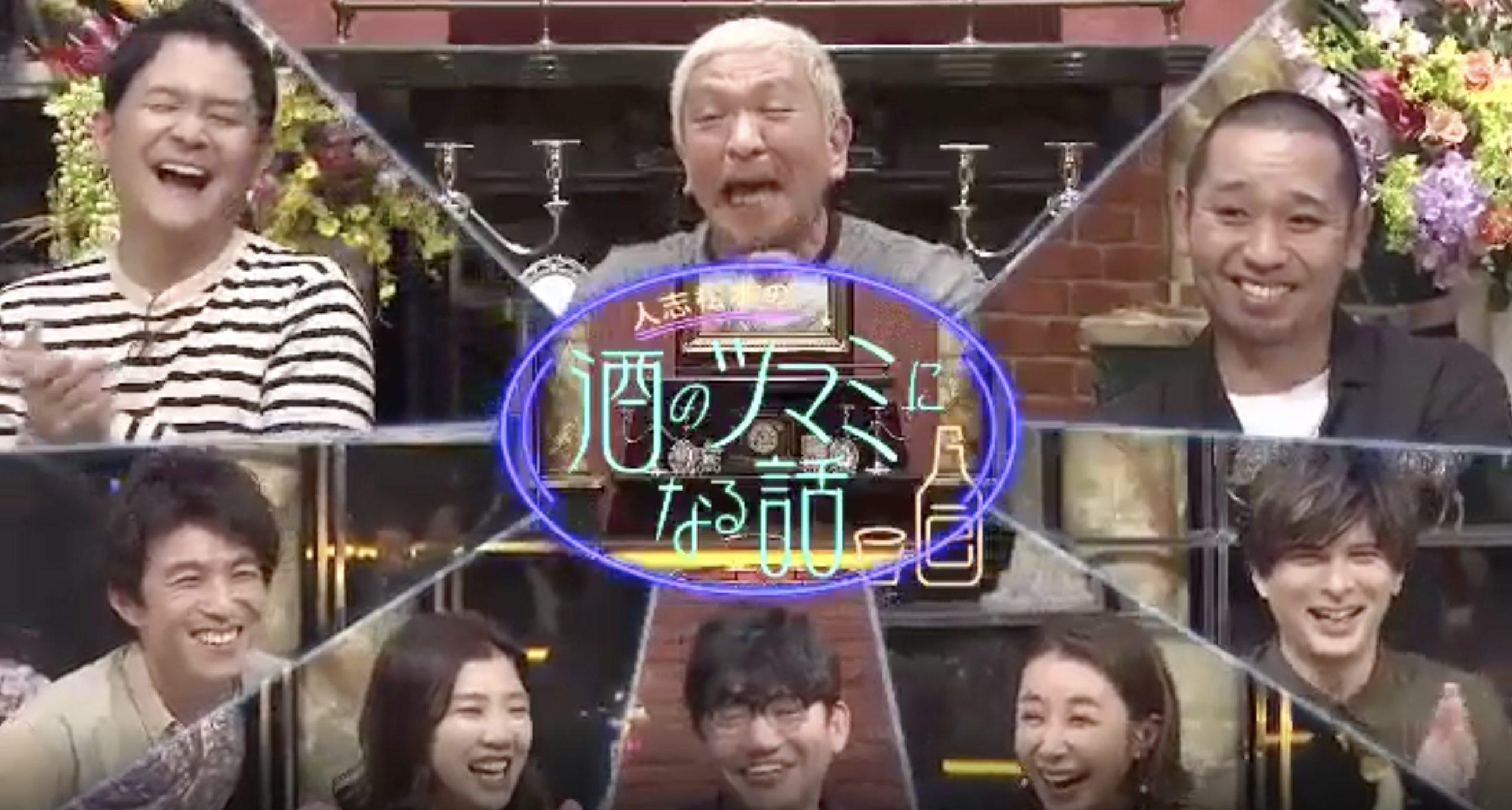 酒のツマミになる話(ずん飯尾)10月23日の無料動画や見逃し配信をフル視聴する方法!