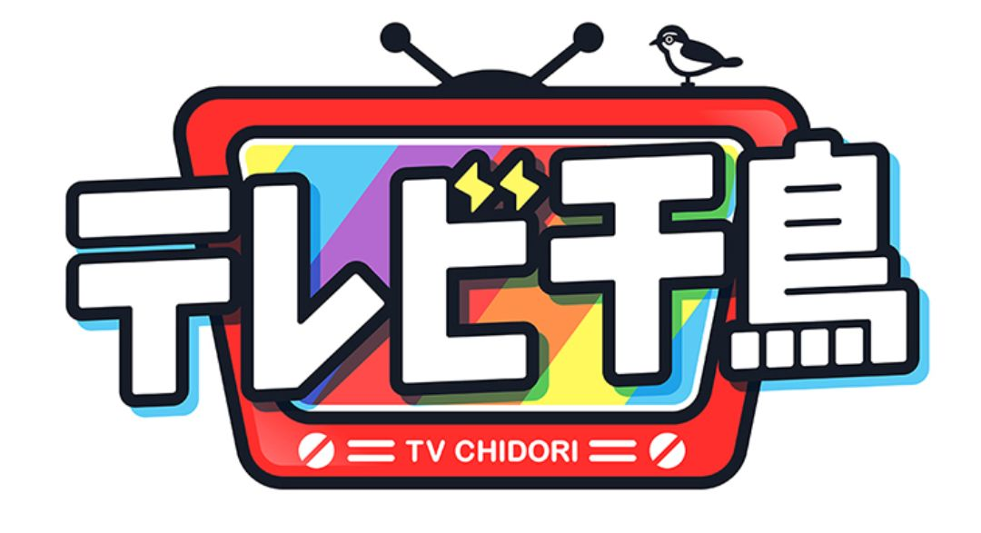 テレビ千鳥(菅田服)11月1日の無料動画や見逃し配信をフル視聴する方法!