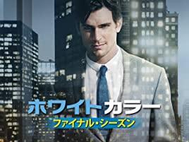 海外ドラマ|ホワイトカラーシーズン6の動画を無料視聴できる配信サイト