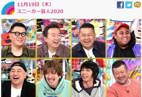アメトーーク!(スニーカー芸人2020)11月19日の無料動画や見逃し配信をフル視聴する方法!