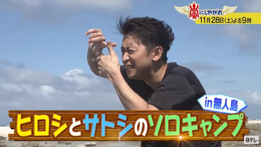 嵐にしやがれ(櫻井記念館)11月28日の無料動画や見逃し配信をフル視聴する方法!