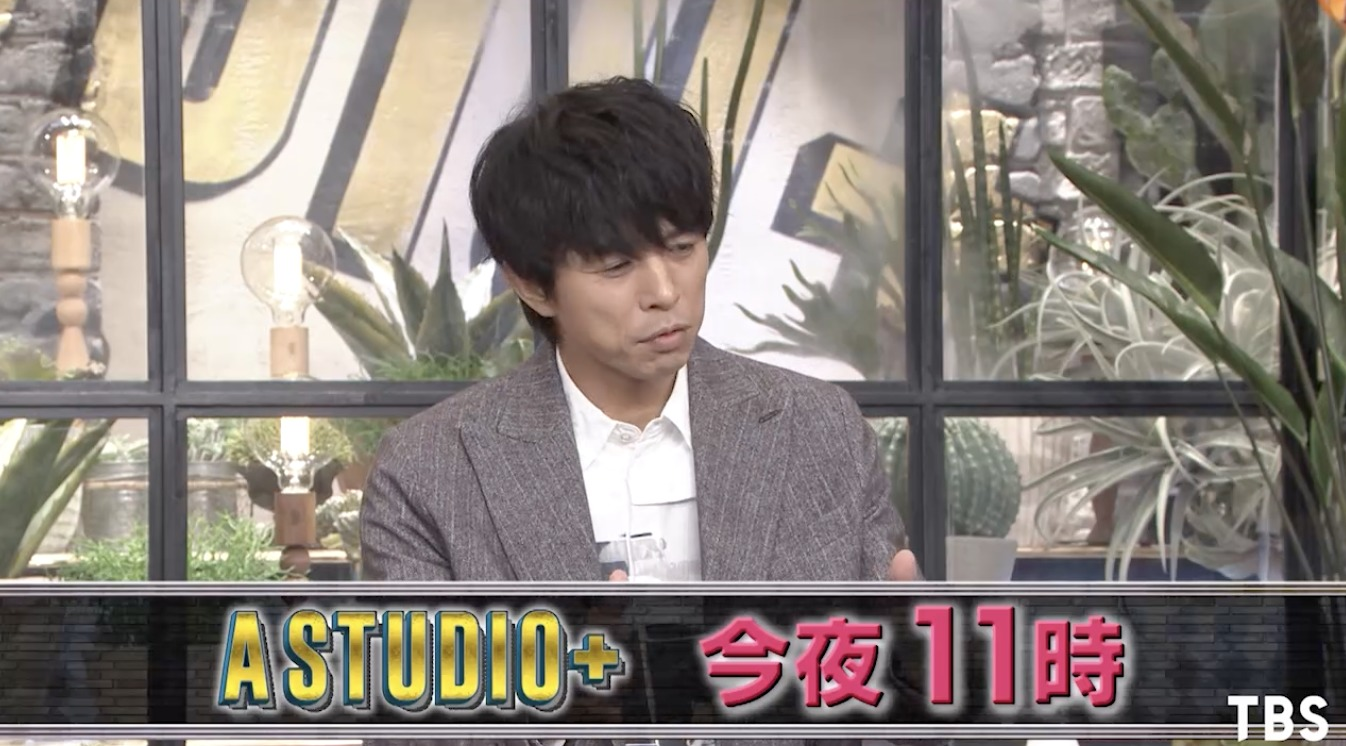 A-Studio+(井ノ原快彦)11月6日の無料動画や見逃し配信をフル視聴する方法!